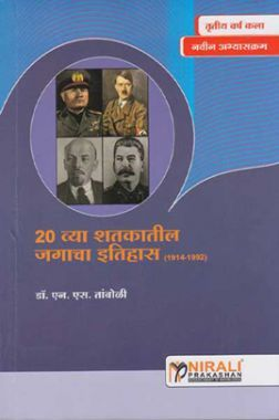 20 व्या शतकातील जगाचा इतिहास (1914-1992) (In Marathi)