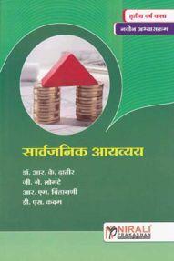 सार्वजनिक आयव्यय (Public Finance) (In Marathi)
