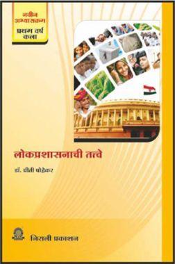 लोकप्रशासनाची तत्त्वे (Principles Of Public Administration) (In Marathi)