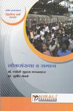 लोकसंख्या व समाज (Population and Society) (In Marathi)