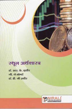 स्थूल अर्थशास्त्र (Macro Economics) (In Marathi)