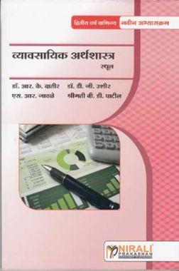 व्यवसायिक अर्थशास्त्र (स्थूल) Business Economics (Macro) (In Marathi)