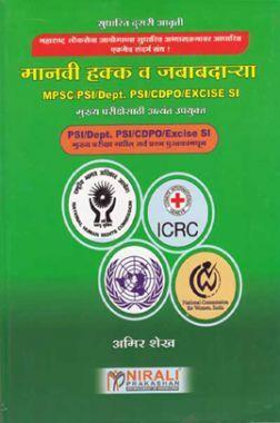 मानवी हक्क व जबाबदाऱ्या (In Marathi)