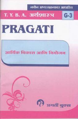 अर्थशास्त्र (G - 3) आर्थिक विकास आणि नियोजन (In Marathi)