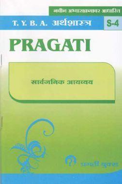 अर्थशास्त्र (S-4) सार्वजनिक आयव्यय (In Marathi)
