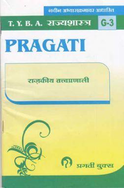 राज्यशास्त्र (G - 3) राजकीय तत्त्वप्रणाली (In Marathi)