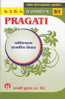 राज्यशास्त्र (S - 1) पाश्चिमात्य राजकीय विचार (Western Political Thought) (In Marathi)
