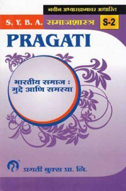 समाजशास्त्र (S - 2) भारतीय समाज : मुद्दे आणि समस्या (In Marathi)