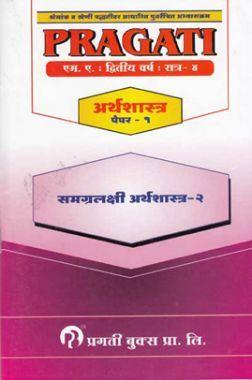 अर्थशास्त्र समग्रलक्षी अर्थशास्त्र - II Paper - 1 (In Marathi)