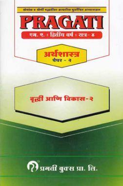 अर्थशास्त्र वृद्धी आणि विकास - II Paper - 2 (In Marathi)
