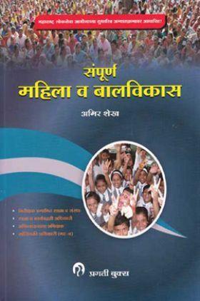 संपूर्ण महिला आणि बालविकास (In Marathi)