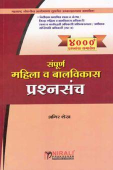 संपूर्ण महिला आणि बालविकास प्रश्नसंच (In Marathi)