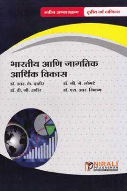भारतीय आणि जागतिक आर्थिक विकास (Indian and Global Economic Development) In Marathi
