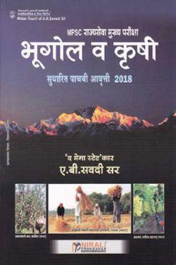 भूगोल व कृषी महाराष्ट्रच्या विशेष संदर्भासह (In Marathi)