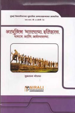 आधुनिक भारताचा इतिहास : समाज आणि अर्थव्यवस्था (History Of Modern India : Society And Economy) In Marathi