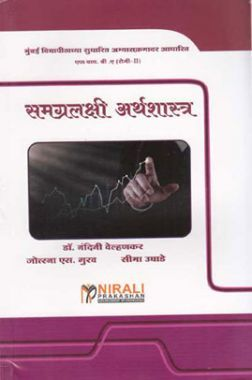 समग्रलक्षी अर्थशास्त्र (Macro Economics) In Marathi