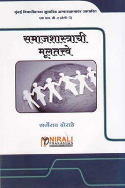 समाजशास्त्राची मुलतत्वे (Fundamentals Of Sociology) In Marathi