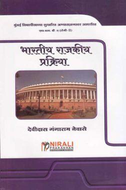 भारतीय राजकीय प्रक्रिया (Indian Political Process) In Marathi