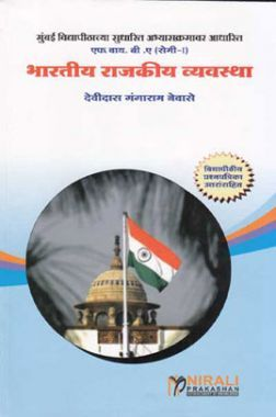भारतीय राजकीय व्यवस्था (Indian Political System) In Marathi
