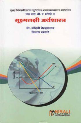 सूक्ष्मलक्षी अर्थशास्त्र (Micro Economics) In Marathi