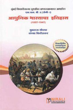 आधुनिक भारताचा इतिहास (1857 - 1947) (History Of Modern India : 1857 - 1947) In Marathi