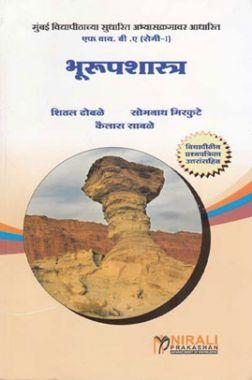 भूरूपशास्त्र (Geomorphology) In Marathi