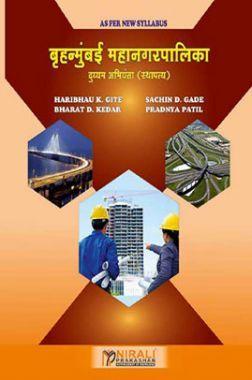 बृहन्मुंबई महानगरपालिका (BMC) दुय्यम अभियंता (स्थापत्य) (In Marathi)