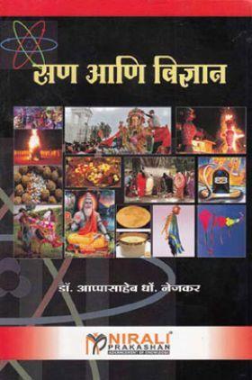 भारतीय परंपरेतील सन आणि विज्ञान (In Marathi)