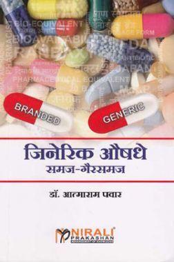 जिनेरिक औषधे समज-गैरसमज (In Marathi)