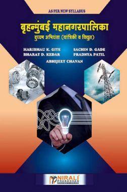 बृहन्मुंबई महानगरपालिका (BMC) दुय्यम अभियंता (यांत्रिकी व विधूत) (In Marathi)