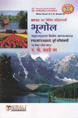भूगोल (महाराष्ट्राच्या विशेष अभ्यासासह) (In Marathi)