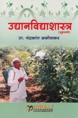 उद्यानविद्याशास्त्र (मूलतत्वे) (Fundamentals Of Horticulture) (HSC Vocational) (In Marathi)
