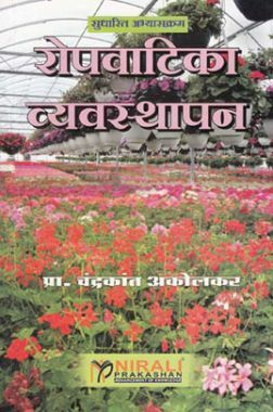 रोपवाटिका व्यवस्थापन (Nursery Management) (HSC Vocational) (In Marathi)