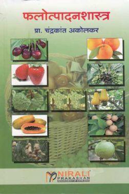 फलोत्पादनशास्त्र (Fruit Production) (HSC Vocational) (In Marathi)