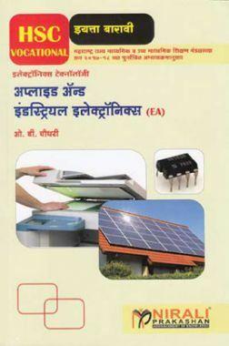 अप्लाइड अॅन्ड इंडस्ट्रियल इलेक्ट्रॉनिक्स (HSC Vocational) (In Marathi)