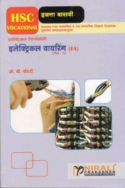 इलेक्ट्रिकल वायरिंग Paper-I (HSC Vocational) (In Marathi)