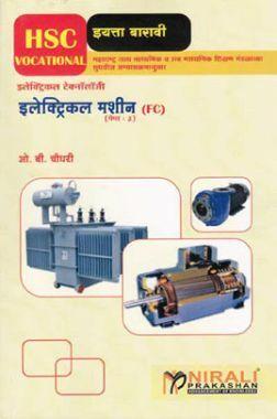 इलेक्ट्रिकल मशीन Paper-III (HSC Vocational) (In Marathi)