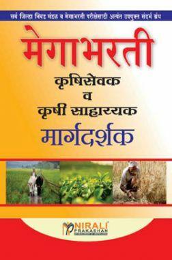मेगाभरती कृषिसेवक व कृषी साहाय्यक मार्गदर्शक (In Marathi)