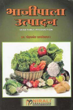 भाजीपाला उत्पादन For Class XII (Vegetable Production) (In Marathi)