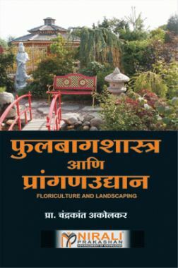 फुलबागशास्त्र आणि प्रांगणउद्यान For Class XII (Floriculture and Landscaping) (In Marathi)