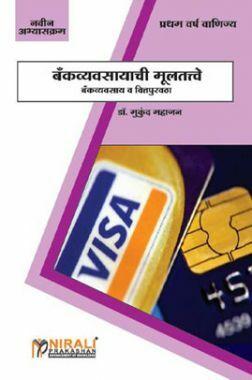 बँकव्यवसायाची मूलतत्त्वे (Fundamental Of Banking) (In Marathi)