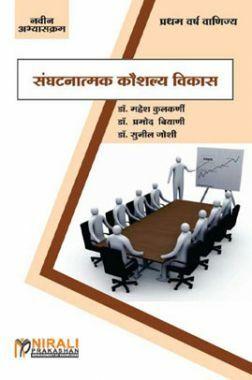 संघटनात्मक कौशल्य विकास (Organizational Skill Development) (In Marathi)