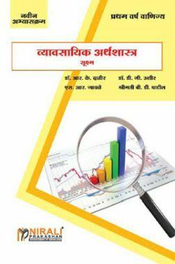 व्यावसायिक अर्थशास्त्र (सूक्ष्म) (Business Economics - Micro) (In Marathi)