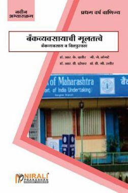 बँकव्यवसायाची मूलतत्त्वे (Fundamentals Of Banking) (In Marathi)