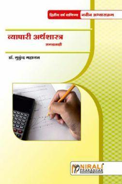 व्यापारी अर्थशास्त्र (समग्रलक्षी) Business Economics (In Marathi)