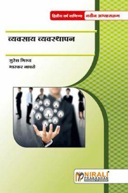 व्यवसाय व्यवस्थापन Business Management (In Marathi)