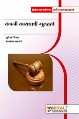 कंपनी कायद्याची मूलतत्त्वे Elements Of Company Law (In Marathi)