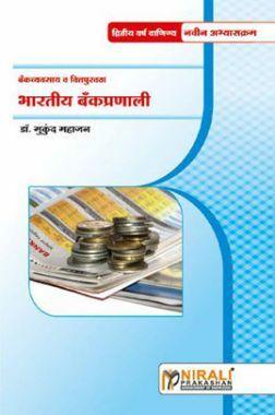 भारतीय बँकप्रणाली (Indian Banking System) (In Marathi)