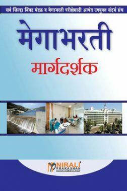 मेगाभरती मार्गदर्शक (In Marathi)