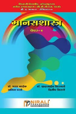 मानसशास्त्राचा आधार Foundations Of Psychology (In Marathi)